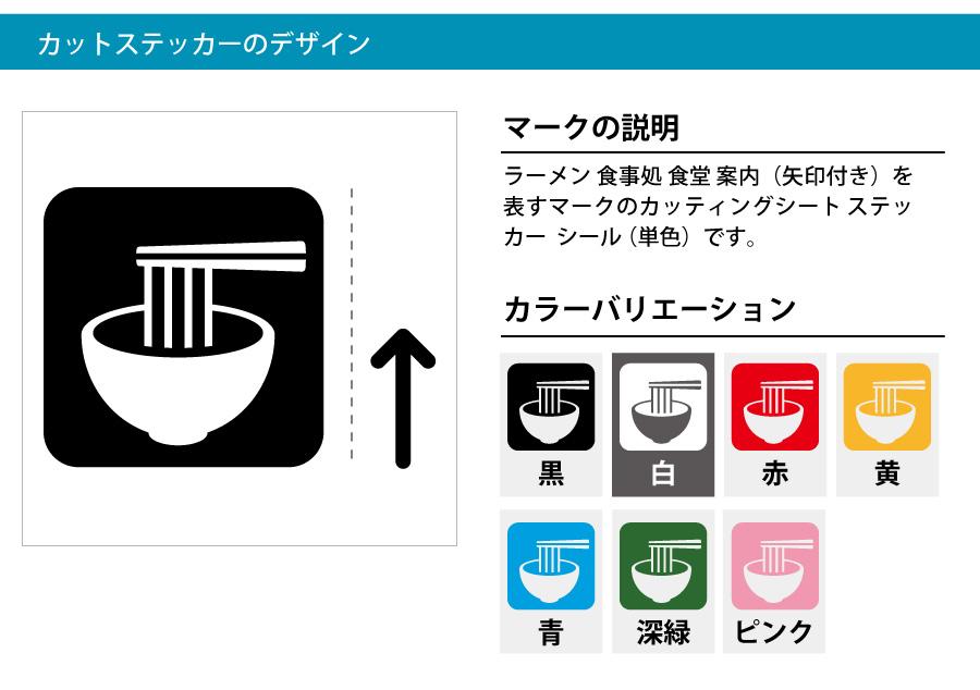 ラーメン・食事処案内 シール(矢印付き) カッティングシート ステッカー