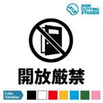 開放厳禁の文字入りサインマーク カッティングステッカー・シール 光沢タイプ・耐水・屋外耐候3~4年