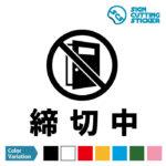 扉・ドア 締切中の文字入りシール カッティング ステッカー 光沢タイプ・耐水・屋外耐候3~4年