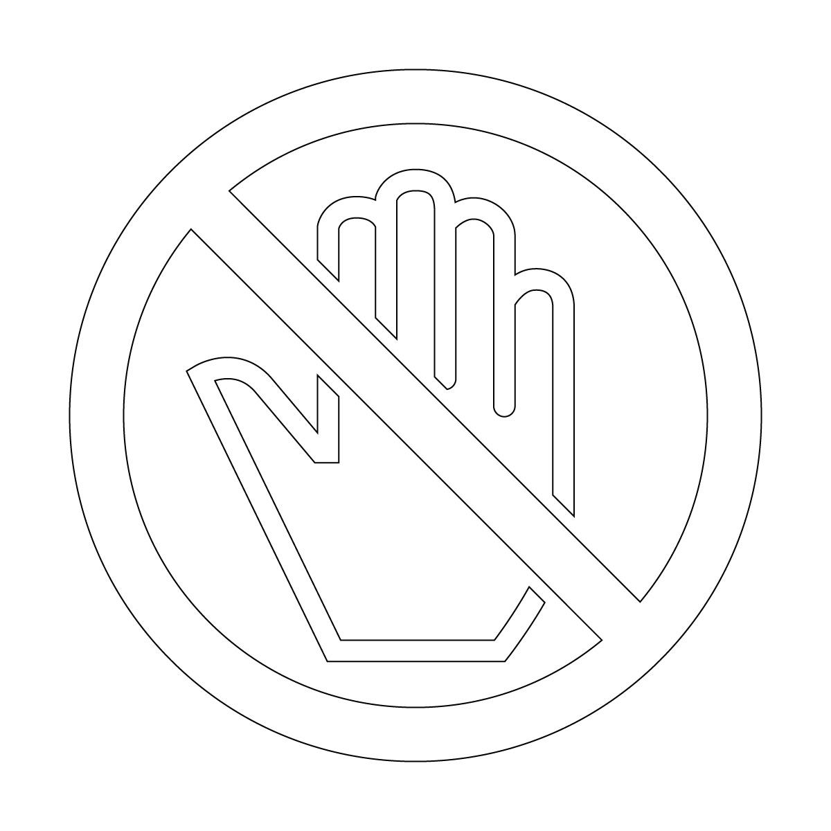 白色の触るな禁止マークのカッティングステッカーシール