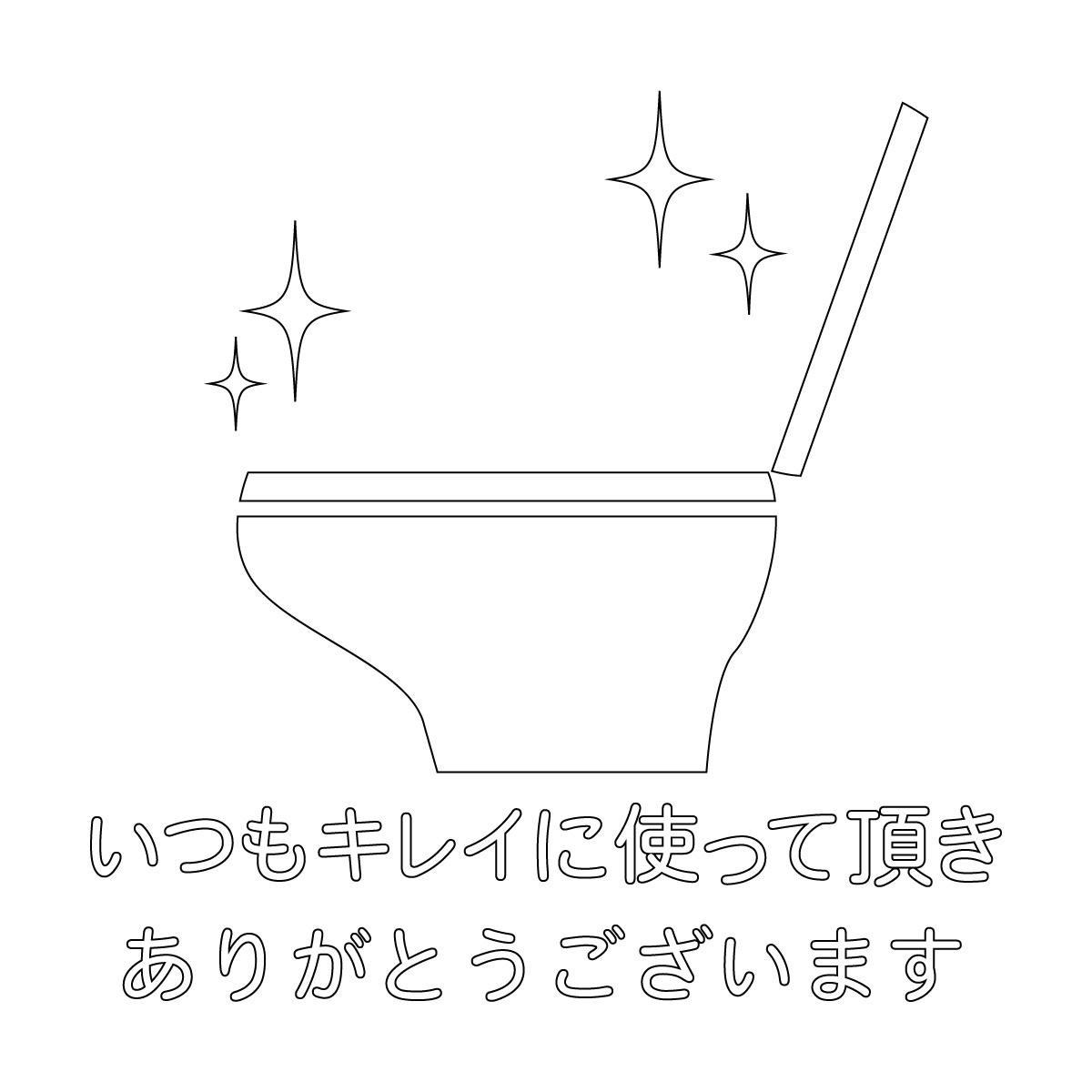 白色のトイレ内の感謝を表すカッティングステッカー・シール