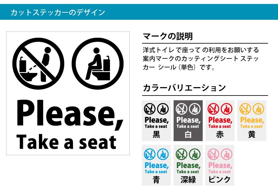 英語 Please, Take a seat(洋式トイレに座って使用のお願い)カッティングステッカー・シール