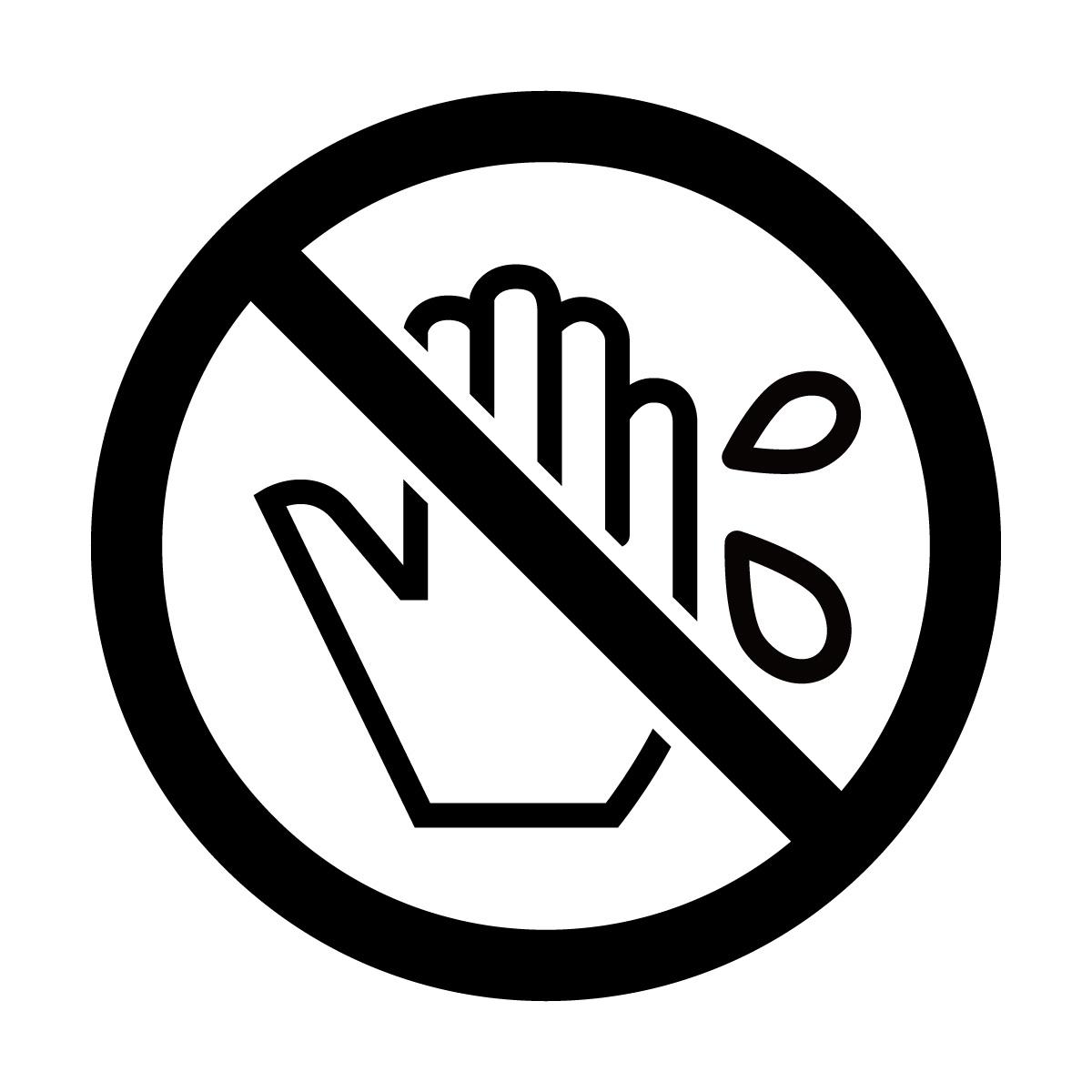 黒色の濡れ手でさわるな禁止マークのカッティングステッカー・シール