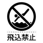 黒色の飛び込み禁止(飛込禁止の文字付き)マークのカッティングステッカー・シール 光沢タイプ・防水・耐水・屋外耐候3~4年