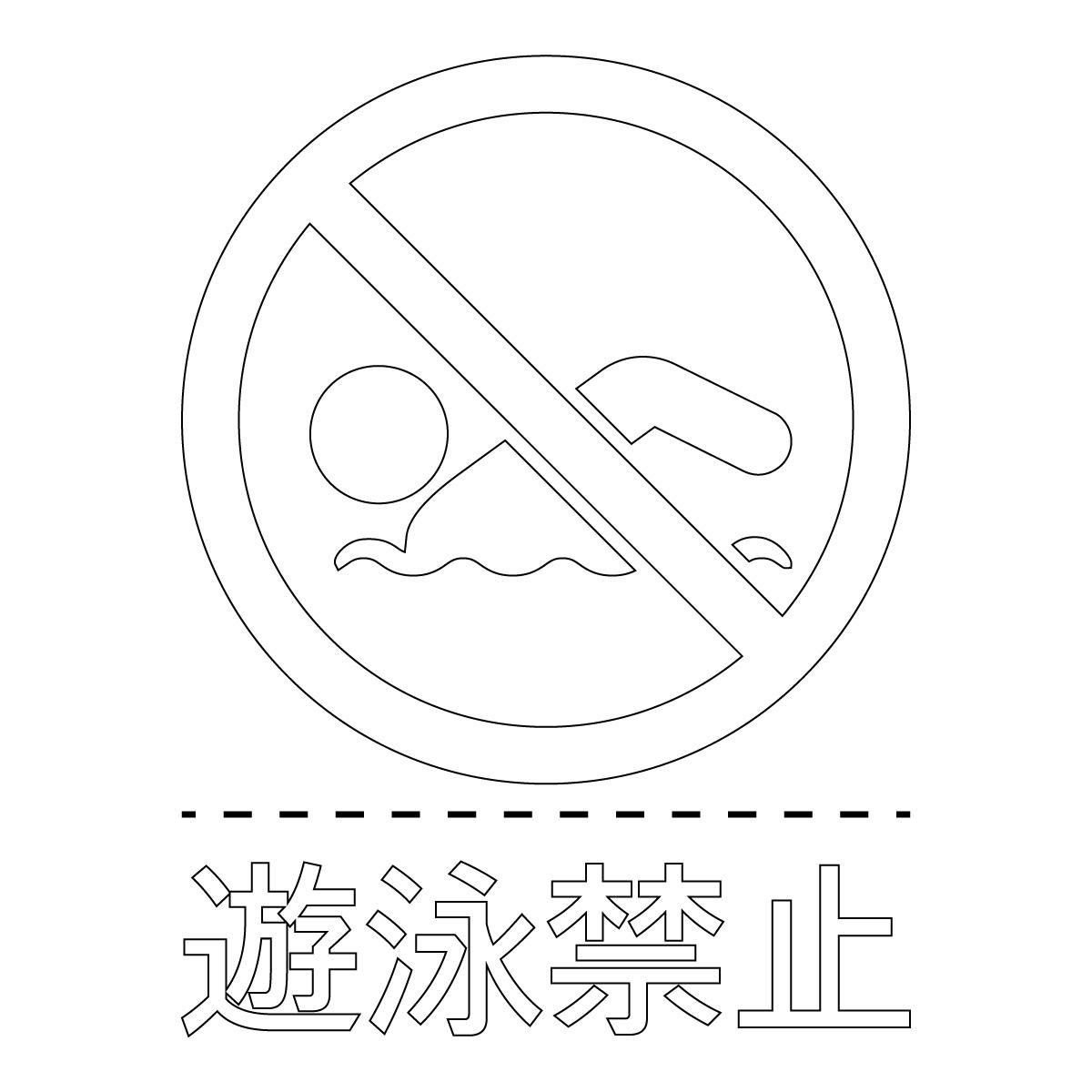 白色の遊泳禁止マークのカッティングステッカー・シール 光沢タイプ・防水・耐水・屋外耐候3~4年
