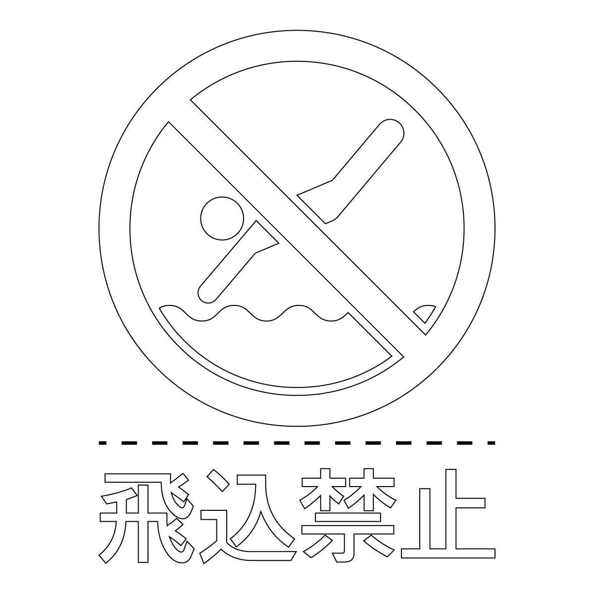 白色の飛び込み禁止(飛込禁止の文字付き)マークのカッティングステッカー・シール 光沢タイプ・防水・耐水・屋外耐候3~4年
