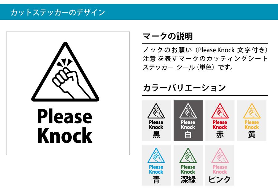 ノックのお願い注意 シール(Please Knock 文字付き)カッティングステッカー