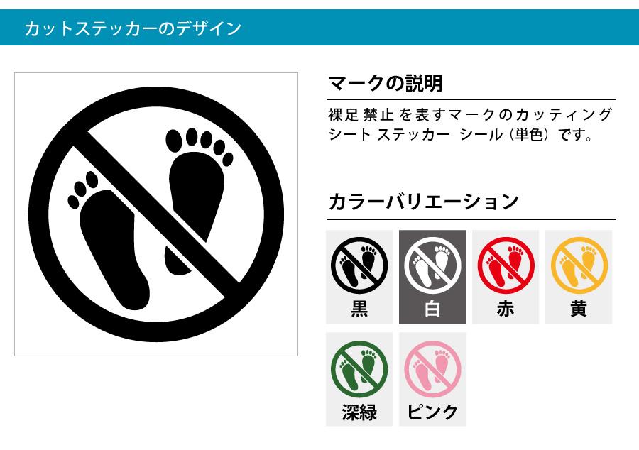 裸足禁止 シール カッティング ステッカー