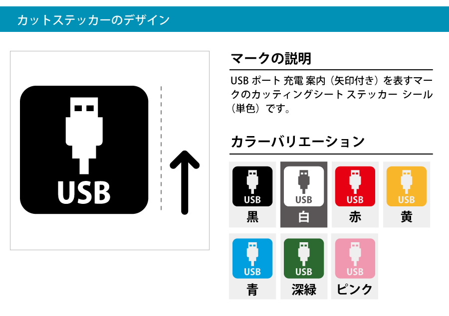 USBポート案内マーク(矢印付き) シール カッティングシート ステッカー