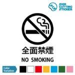 禁煙 シール (全面禁煙 NO SMOKING テキスト付き) カッティング ステッカー