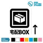 宅配BOX 案内 シール ステッカー カッティングステッカー(矢印付き)