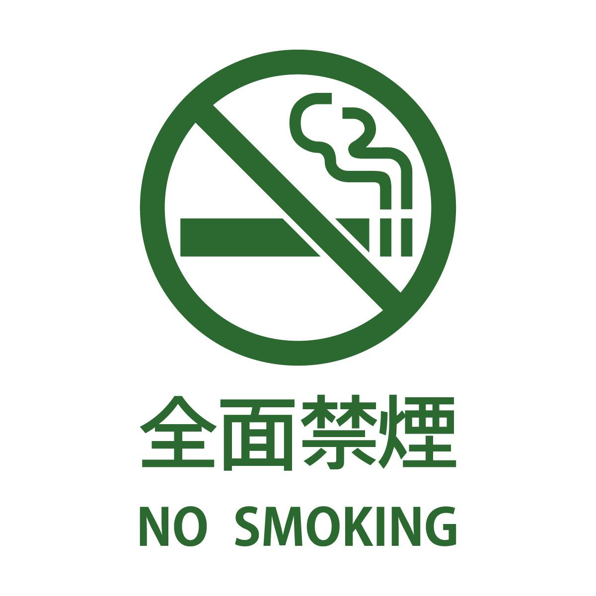 緑色の禁煙 シール ステッカー(全面禁煙 NO SMOKING テキスト付き)のカッティングステッカー・シール