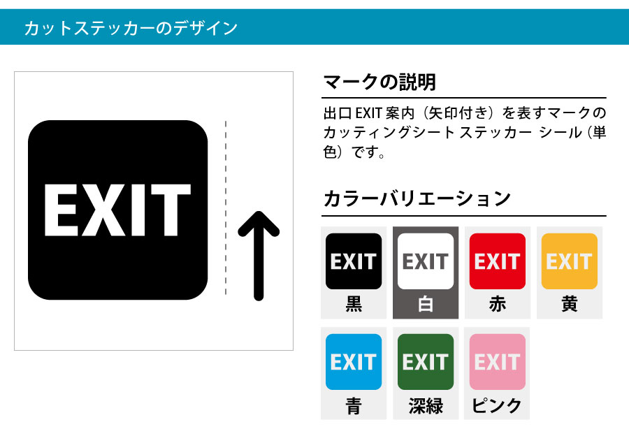 出口 EXIT 案内 マーク(矢印付き) シール カッティング ステッカー