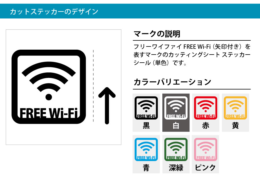 フリーワイファイ FREE Wi-Fi 案内(矢印付き) シール カッティングステッカー