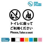 洋式トイレに座って使用のお願い(日本語・英語)カッティングステッカー・シール