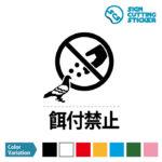鳩 ハト 動物 餌やり 餌付け 禁止 シール ステッカー カッティングステッカー (餌付禁止:文字付き)