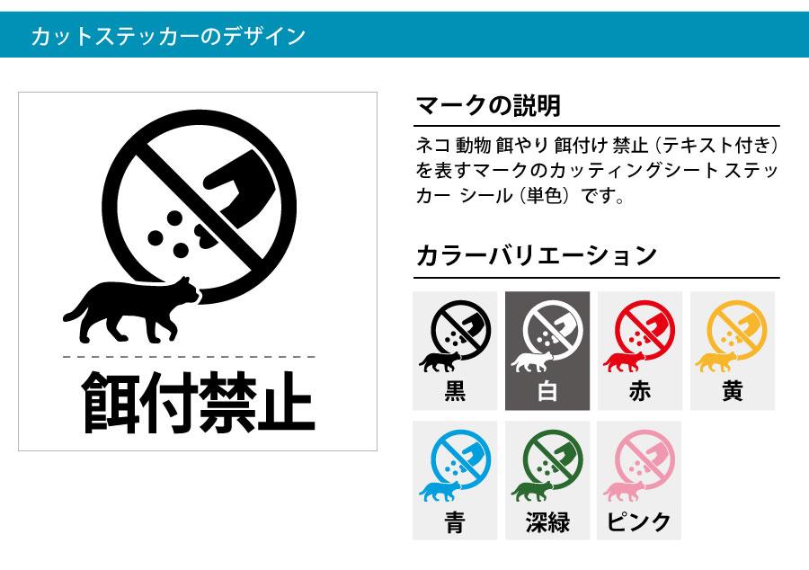 猫 ネコ 動物 餌やり 餌付け 禁止 シール ステッカー カッティングステッカー (餌付禁止:文字付き)