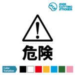 危険 危ない 注意喚起 感嘆符 シール ステッカー カッティングステッカー
