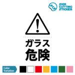 ガラス 危険 危ない 注意喚起 感嘆符 シール ステッカー カッティングステッカー